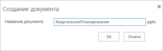 Ввод имени файла