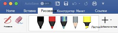 """Перья и маркеры на вкладке """"Ничья"""" в Office 365 для Mac"""