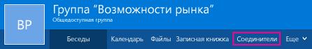 """Параметр """"Соединители"""" на ленте """"Группы"""""""