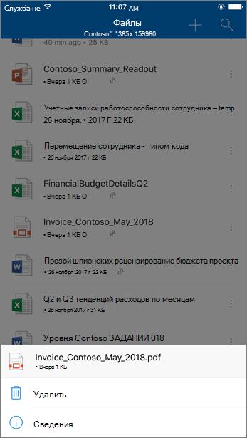 Снимок экрана: удаление заблокированного файла из OneDrive для бизнеса из мобильного приложения OneDrive