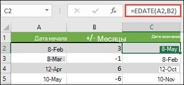 Используйте эту возможность, чтобы прибавить к дате месяцы или вычесть их из нее. В данном случае =ДАТАМЕСЯ(A2;B2), где A2 является датой, а B2 — количество месяцев, которые нужно прибавить или вычесть.