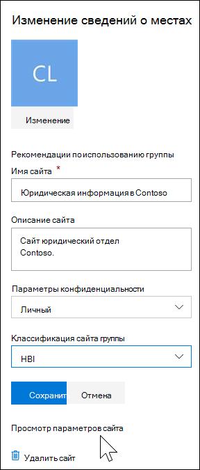 Просмотр всех параметров узла SharePoint