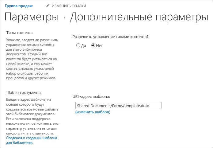 """Параметры библиотеки с полем """"Изменить шаблон"""" в разделе дополнительных параметров."""