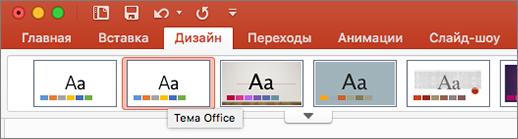 "Снимок экрана: ""Тема Office"" на вкладке ""Дизайн"""