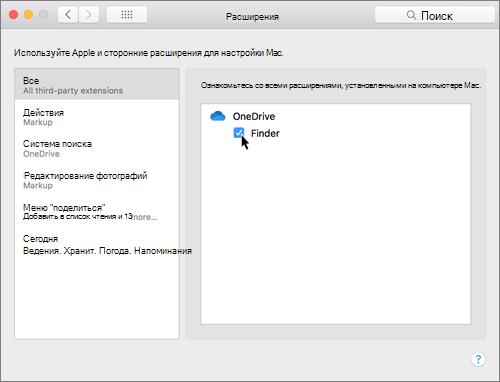 Снимок экрана: расширения в системных настройках на компьютере Mac