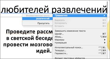 Подчеркнутые синим цветом слова с контекстным меню, отображающим предложения по грамматике