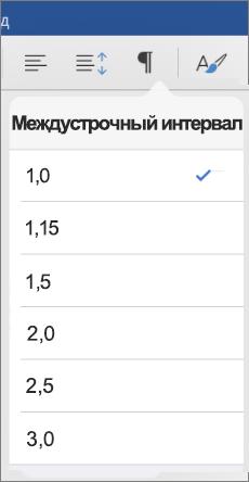 Варианты междустрочных интервалов в Word для iPad.