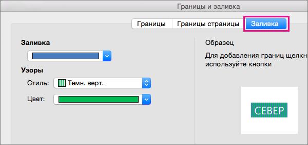 """Перейдите на вкладку """"Заливка"""", чтобы применить к выделенному тексту заливку цветом и узором."""