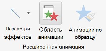 """Нажмите кнопку """"область анимации"""""""