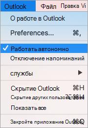 """Кнопка """"Автономная работа"""" в меню Outlook"""