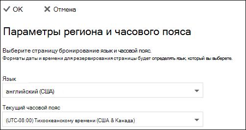 Снимок экрана: Выбор языка и часового пояса