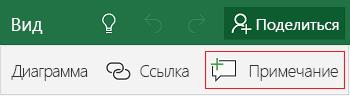 Добавление примечаний в Excel Mobile для Windows10