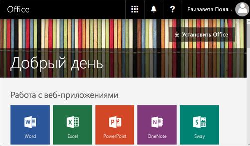 """Снимок экрана: домашняя страница с кнопкой """"Как установить Office?"""""""