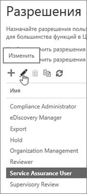 Показана выбранная роль пользователя контроля качества обслуживания и выбранный далее значок редактирования.
