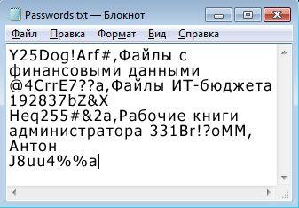 """Список паролей в файле """"Блокнот"""""""