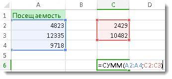 Использование функции СУММ для двух диапазонов чисел