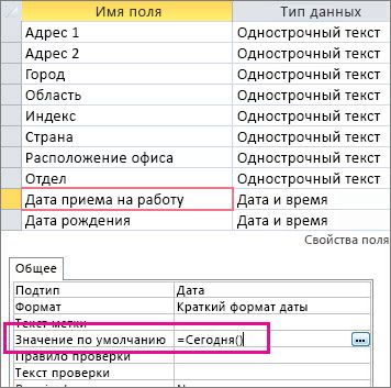 Установка значения по умолчанию для поля даты и времени в таблице Access.