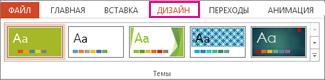 """Коллекция тем на вкладке """"Конструктор"""""""