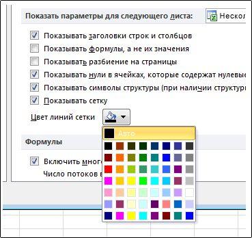 """Настройка цвета линий сетки в диалоговом окне """"Параметры Excel"""""""