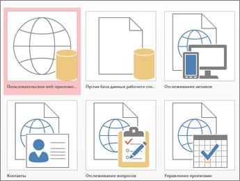 Представление шаблонов в окне заставки в Access