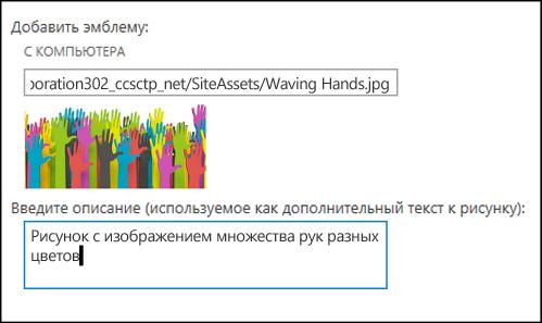 Диалоговое окно заголовка и логотипа нового сайта в SharePoint Online, в котором показано, как создать замещающий текст для изображения логотипа