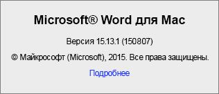 """Снимок экрана, на котором показана страница """"О программе Word"""" в Word для Mac."""