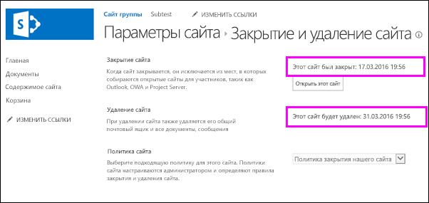 """Страница """"Закрытие и удаление сайта"""" с датами"""