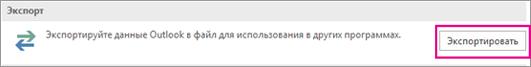 """На странице дополнительных параметров выберите """"Экспорт""""."""