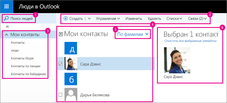 "Снимок экрана: страница ""Люди""в Outlook."