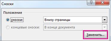 """Кнопка """"Преобразовать"""""""