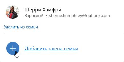 """Снимок экрана: кнопка """"Добавить члена семьи"""""""