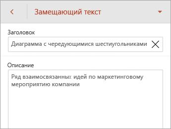 "Команда ""Замещающий текст"" на вкладке ""SmartArt"""