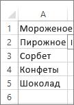 список значений для использования в поле со списком