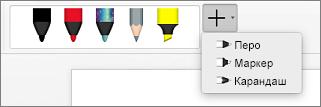 Перья в Word для Mac