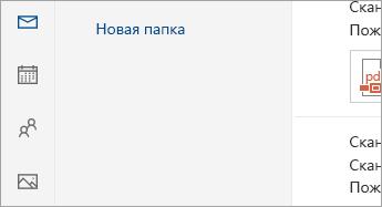 """Снимок экрана: кнопки """"Почта"""", """"Календарь"""", """"Люди"""", """"Фотографии"""" и """"Задачи"""" в нижней части области навигации"""