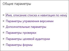 Ссылки на общие параметры списка