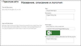Описание сайта и область логотипа сайта в Project Online
