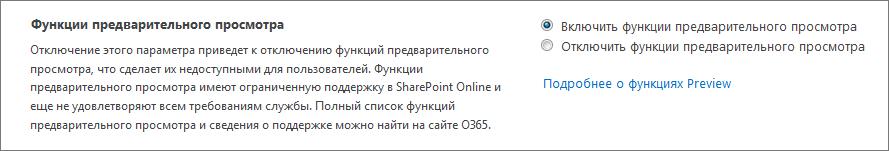 """Параметр """"Функции предварительного просмотра"""" в Центре администрирования SharePoint"""