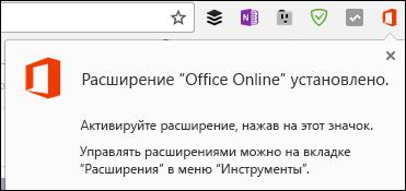 Chrome выводит уведомление об успешном добавлении расширения Office Online