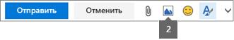 """Значок """"Вставить рисунок"""" позволяет вставить объект из OneDrive или с компьютера."""