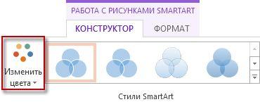 """Параметр """"Изменить цвета"""" в группе """"Стили SmartArt"""""""