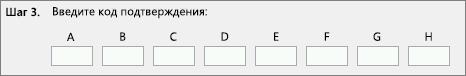 Место для ввода кода подтверждения, полученного по телефону в центре активации продуктов