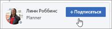 """Меняющаяся карточка пользователя, на которой показана кнопка """"подПисаться"""""""