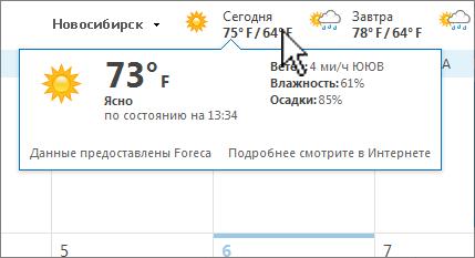 Панель прогноза погоды