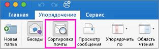 """Кнопка """"Сортировка почты"""" на вкладке """"Упорядочение"""""""