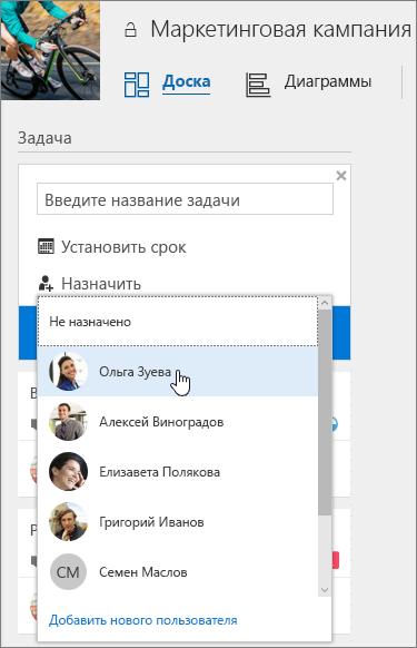 Назначение пользователя при создании задачи