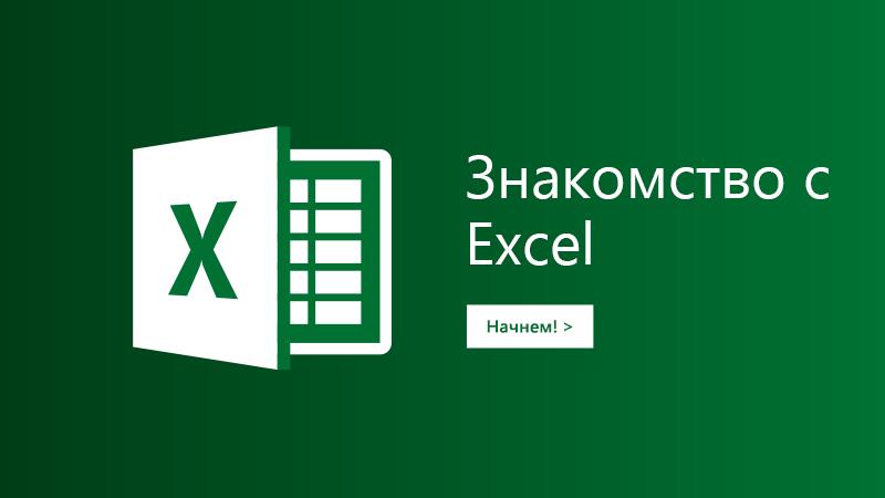 """Шаблон """"Взять тур"""" в Excel"""