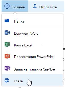 Добавление ссылки в библиотеку документов