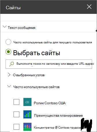 "Параметры веб-части ""сайты"""