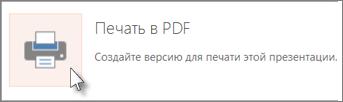 Печать слайдов в формате PDF